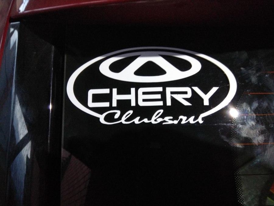Наклейки Чери Тигго Клуб